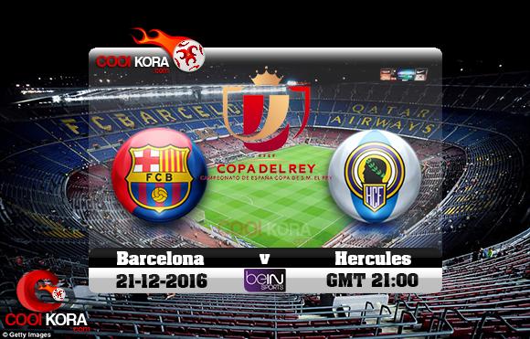 مشاهدة مباراة برشلونة وإيركوليس اليوم 21-12-2016 في كأس ملك أسبانيا