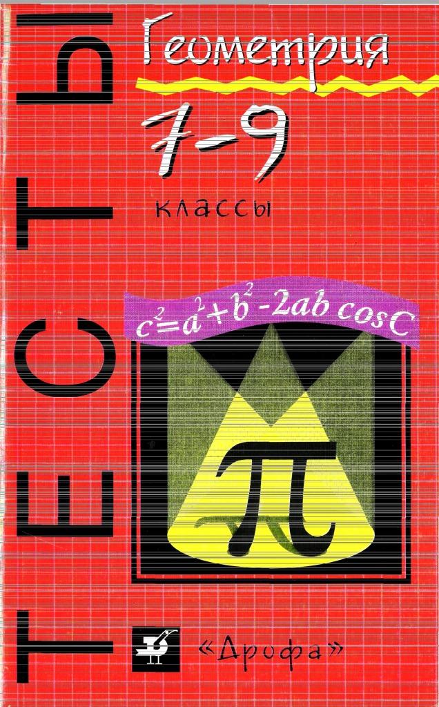 Гдз алтынов 7-9 алгебра