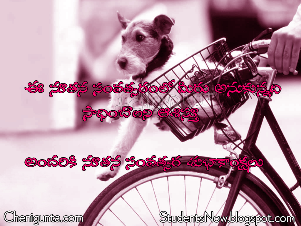 Telugu New Year Wishes Wallpapers Telugu Quotes With Images