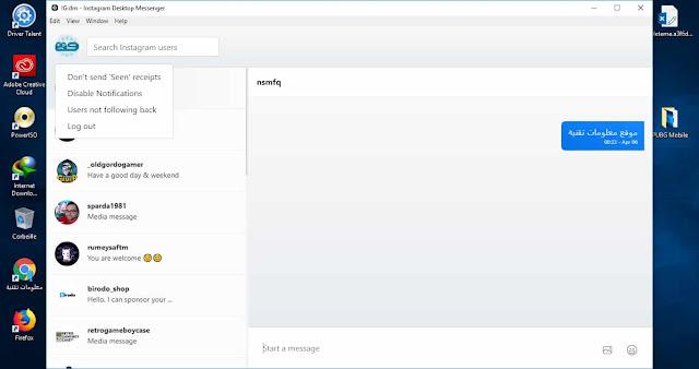 أفضل طريقة إرسال رسائل الخاص والدردشة في الانستقرام عبر الكمبيوتر