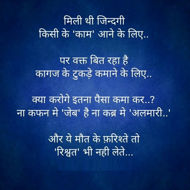 life quotes in hindi 2016 life quotes in hindi image life quotes in ...