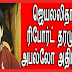 Apollo says no for asking Jayalalitha's health report | TAMIL NEWS