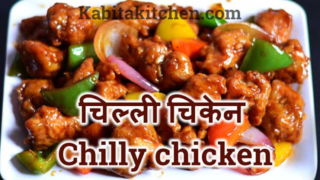 चिली चिकेन | How to Make Chilli Chicken | Kabita Kitchen.com