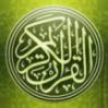 Hifz ul Quran