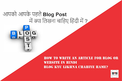 How to write an article for blog or website in hindi(blog kyu likhna chahiye hame?)-Hindi Pe Bindi
