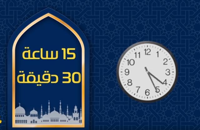 إمساكية لشهر رمضان 2018 تعرف على عدد ساعات الصوم وعدد أيام شهر رمضان المبارك