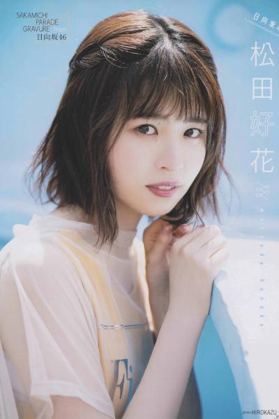 Konoka Matsuda 松田好花, B.L.T. 2019.11 (ビー・エル・ティー 2019年11月号)
