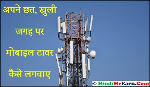 मोबाइल टावर कैसे लगवाए