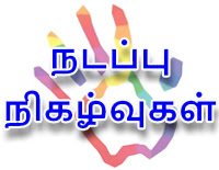 Current Affairs Tamil 15th May 2019