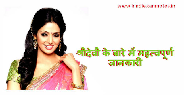 Important Information About Sridevi