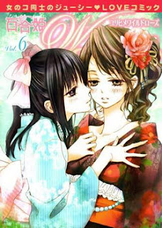 百合姫 Wildrose 第01-06巻
