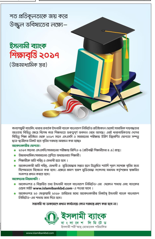 IBBL - Islami Bank Bangladesh Ltd. HSC Scholarship 2017 Circular