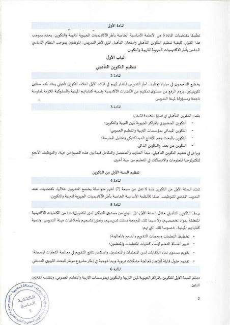 قرار وزير التربية الوطنية الخاص بتكوين الأساتذة وامتحان التأهيل المهني.