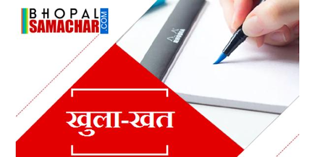 जन्मदाता सरकार से अध्यापकों को उम्मीद | Khula Khat to CM Kamal nath by Adhyapak Arvind Rawal