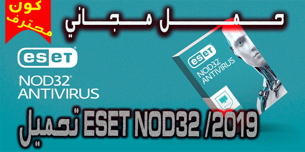 تحميل ESET NOD32 Antivirus 2019