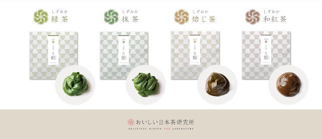 日本茶ノ生餡4種、茶葉の成分を100%摂取できる優れもの!日本茶ノ生餡
