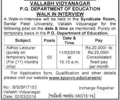 Sardar Patel University, Vallabh Vidyanagar Lecturer Recruitment 2016