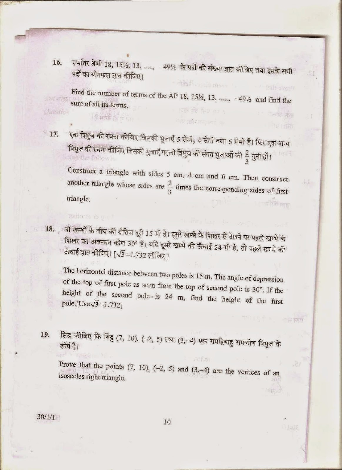 Inter Second Year Maths 2b Important Questions