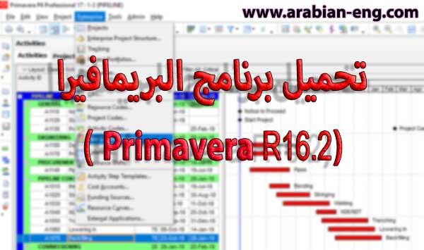 تحميل برنامج البريمافيرا ( Primavera R16.2 ) | المهندس العربي