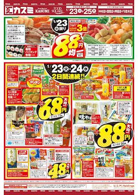 【PR】フードスクエア/越谷ツインシティ店のチラシ1月23日号