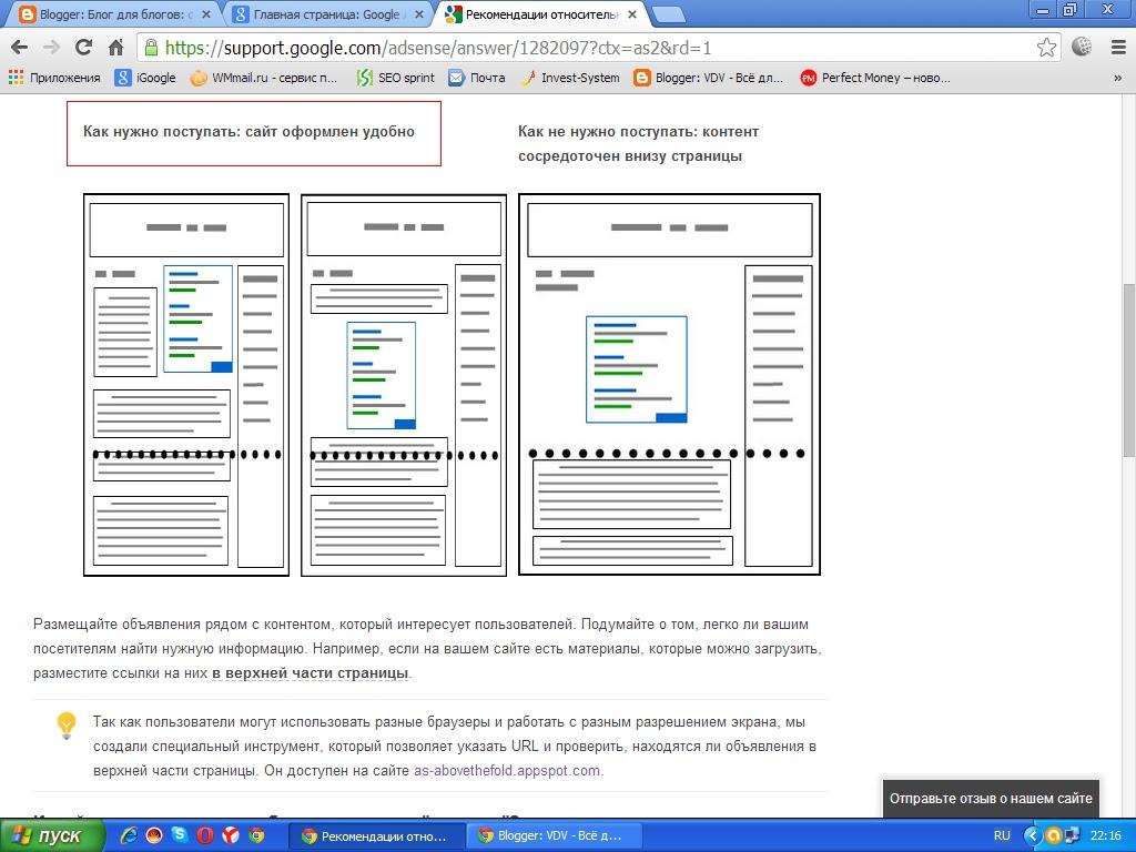 Как правильно разместить рекламные блоки и ссылки на страницах блога