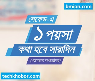 Grameenphone-GP-21Tk-Recharge-Callrate-Offer-1Poisha-Sec-to-Any-Operator