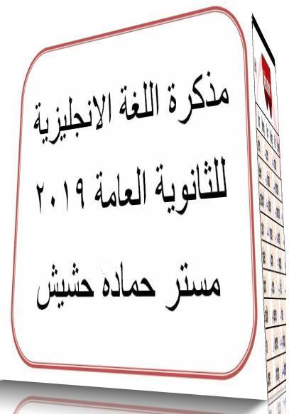 أقوى مذكرة في المنهج الجديد لغة انجليزية ثانوية عامة 2019 مستر حماده حشيش