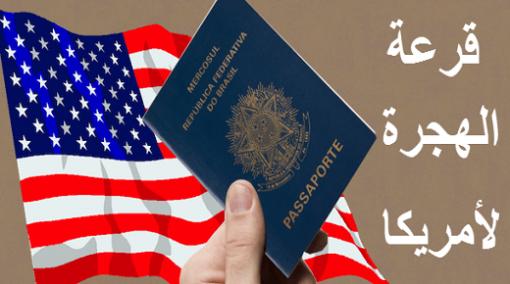 بخصوص التسجيل في قرعة الهجرة للولايات المتحدة الأمريكية 2018