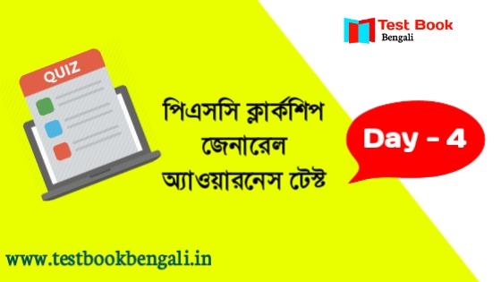 PSC Clerkship General Awareness in Bengali
