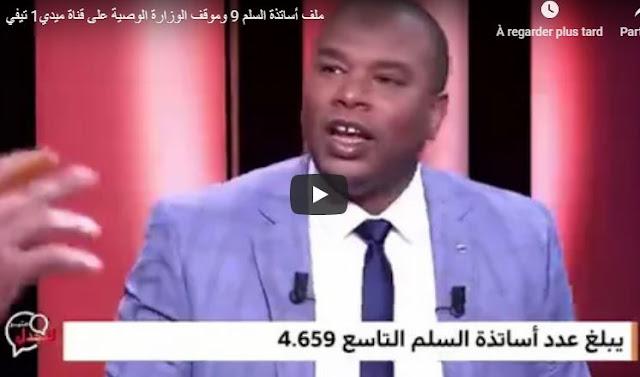 ملف أساتذة السلم 9 وموقف الوزارة الوصية على قناة ميدي1 تيفي