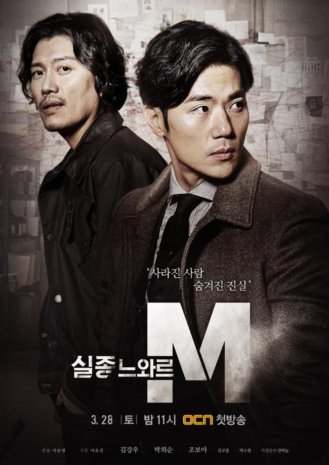Missing Noir M Drama Review