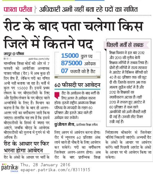 Latest News on Rajasthan Teacher Job 2017 | REET Recruitment 2017