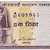 ১৯৭৪ সালের ১ টাকা বর্তমান সময়ের কত টাকা?