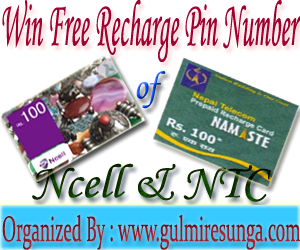 Win Free Recharge of NTC and Ncell-Contest 1 | GulmiResunga com