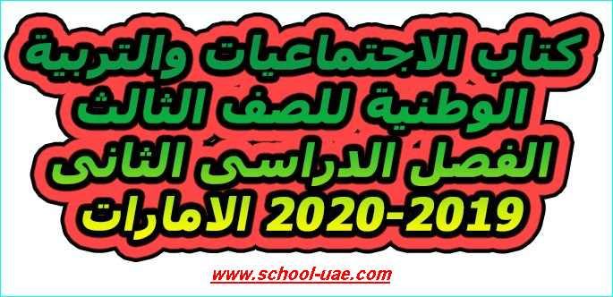 كتاب الاجتماعيات والتربية الوطنية للصف الثالث الفصل الدراسى الثانى2019-2020 الامارات