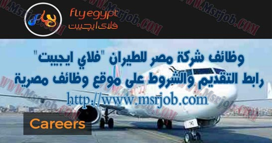 "وظائف شركة مصر للطيران ""فلاي ايجيبت"" تطلب موظفين جدد 22 / 4 / 2017"