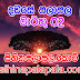 Lagna Palapala Ada Dawase   ලග්න පලාපල   Sathiye Lagna Palapala 2020   2020-03-02