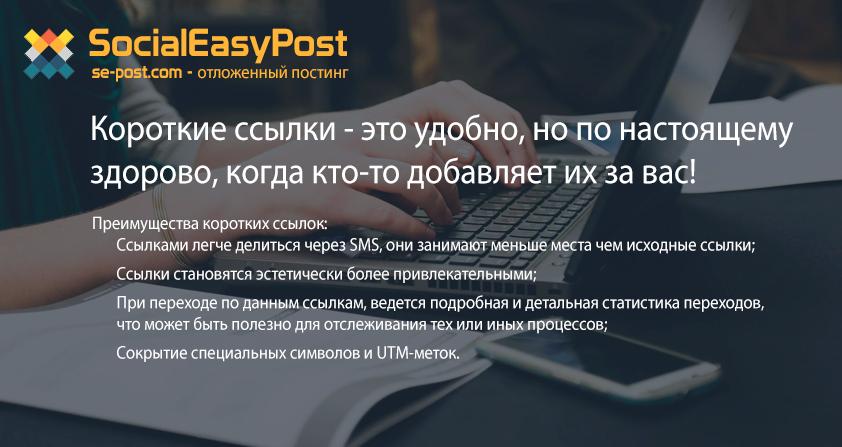 SocialEasyPost - отложенный постинг в социальные сети. Автоматическое добавление коротких ссылок.