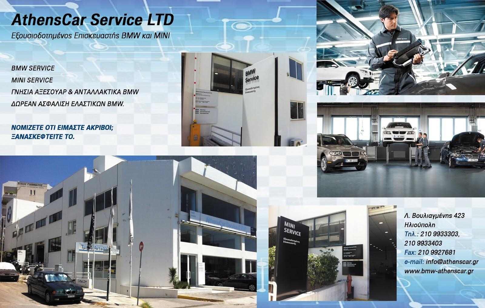 athens car service