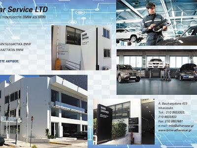 AthensCar Service ΕΠΕ: >Λ Βουλιαγμένης 423 > Ηλιούπολη. >Αττικής  > 163 46 >Συνεργεία  > Γνήσια > « Ανταλλακτικά > φανοποιεία >  BMW >MINI >    «Ταξιδέψτε με την «AthensCar Service»,   στον υπέροχο κόσμο της BMW και  του MINI» 2109933303 >FAX  2109927681.