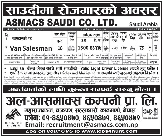 Jobs in Saudi Arabia for Nepali, Salary Rs 43,137