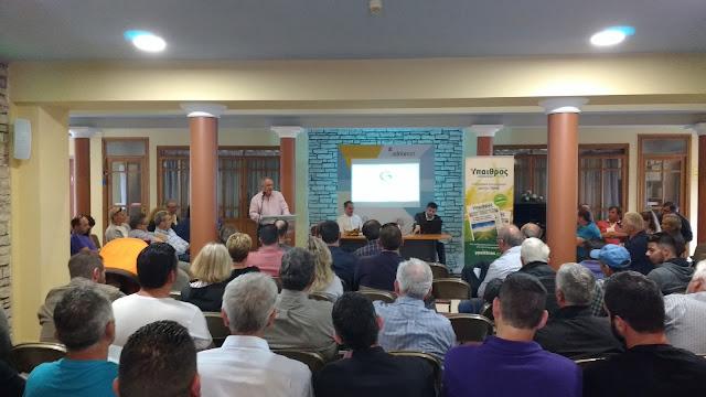 Ηγουμενίτσα: Με επιτυχία η ημερίδα του Αγροτικού Συνεταιρισμού Θεσπρωτίας Πρέβεζας