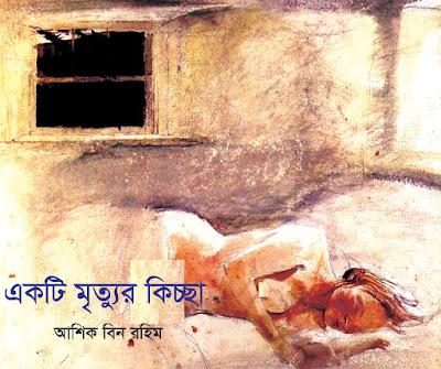 একটি মৃত্যুর কিচ্ছা-আশিক বিন রহিম