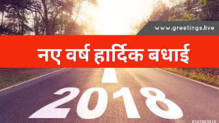 Hindi creative Happy new year greetings road