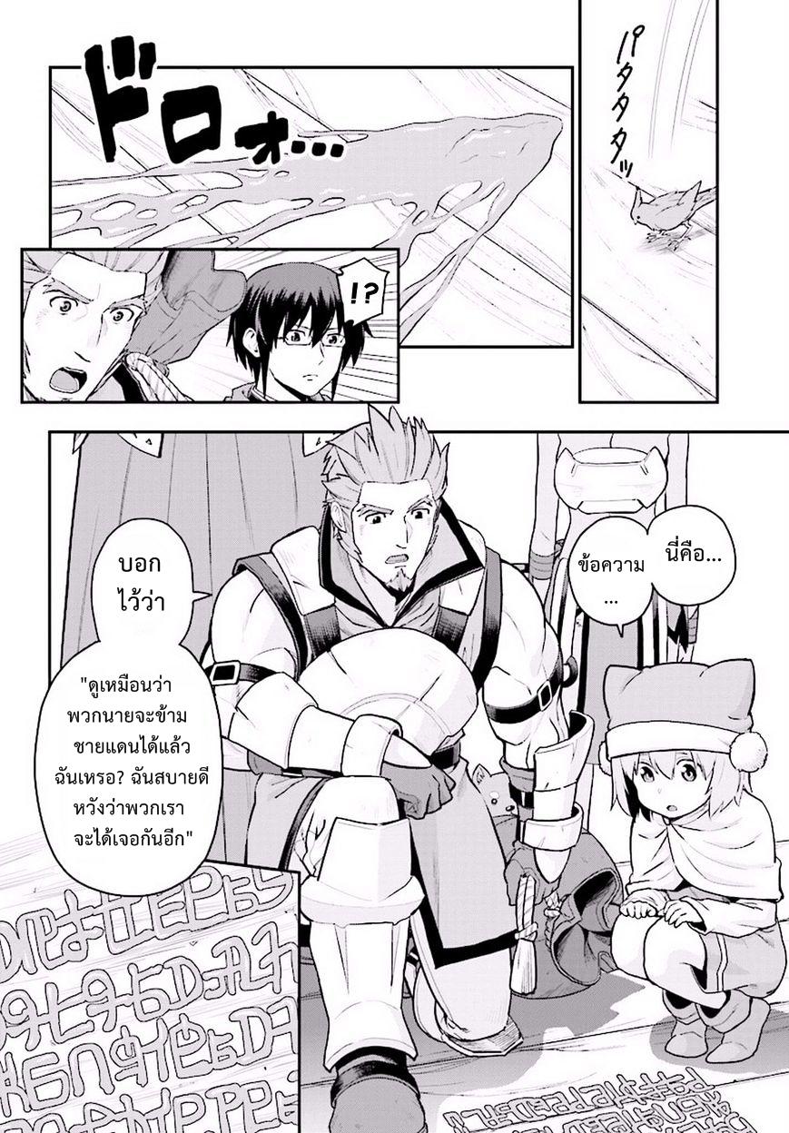 อ่านการ์ตูน Konjiki no Word Master 19 Part 2 ภาพที่ 4