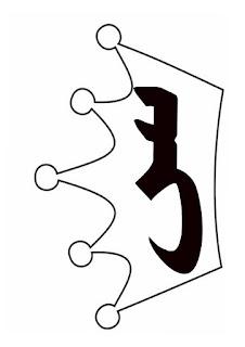 20770441 867691270052011 2973066728899892622 n - بطاقات تيجان الحروف ( تطبع على الورق المقوى الملون و تقص)