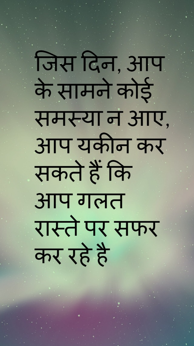 beautiful hindi quotes with images for facebook