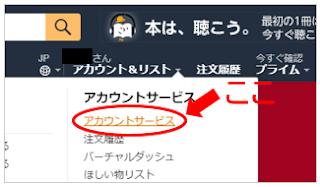 アマゾンプライム会員(Amazon Prime)退会方法_自動更新前のメール通知設定その1