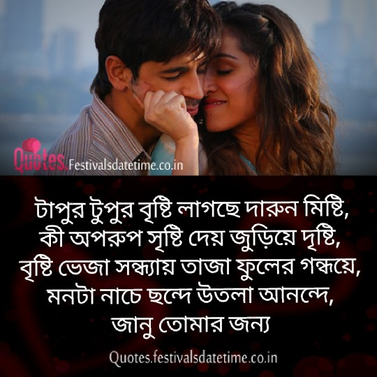 Instagram Bangla Love Shayari Status Free