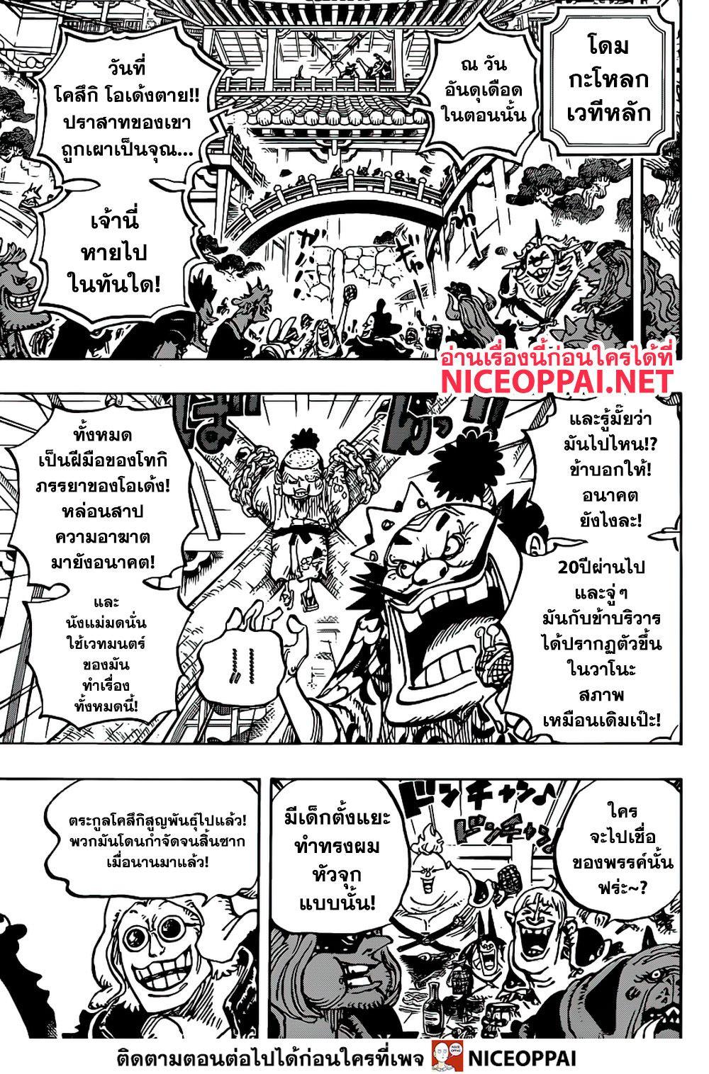 อ่านการ์ตูน One Piece ตอนที่ 984 หน้าที่ 7